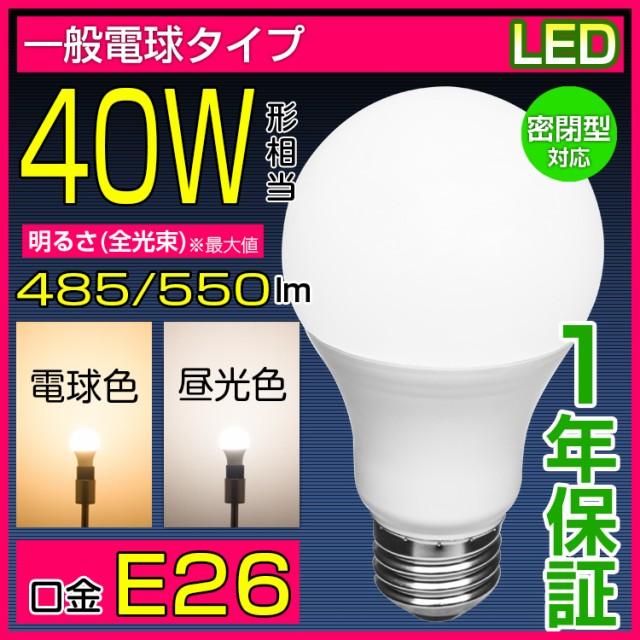 LED電球 E26 40W形 電球色 昼光色 密閉器具対応 ...
