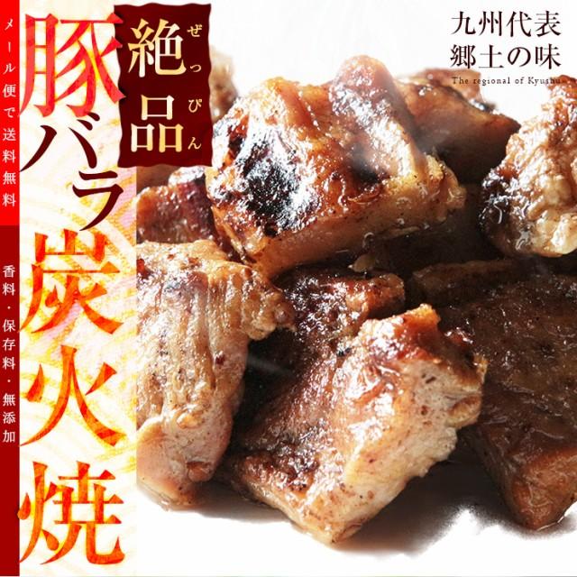 ポイント消化 送料無料 肉のおつまみ 焼き鳥 ぜっ...