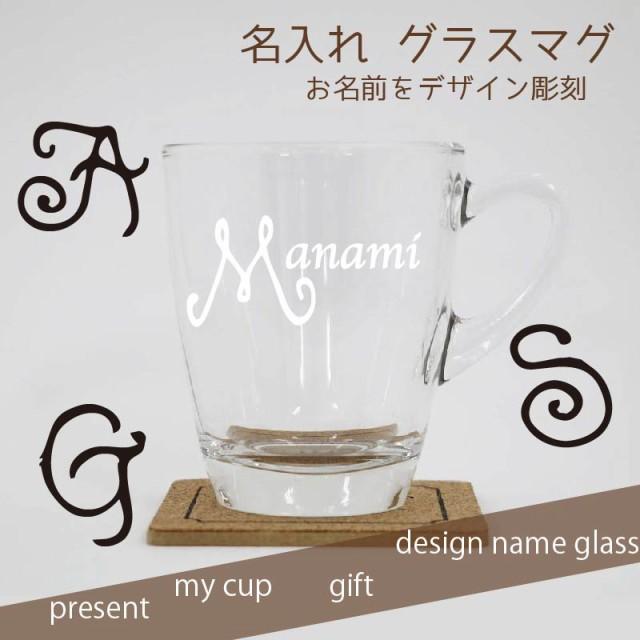 名入れ グラス マグカップ お名前をデザイン彫刻...