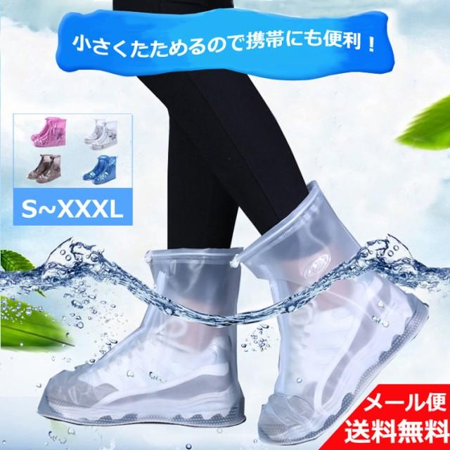 レインシューズ カバー メール便送料無料! 大人用...