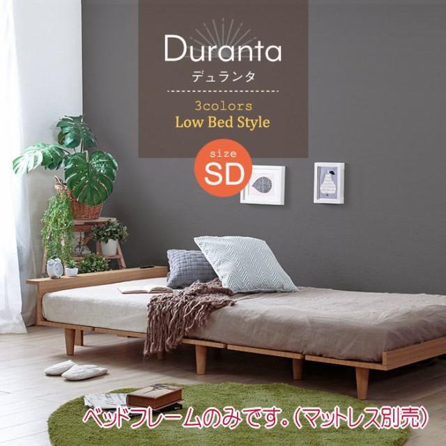 送料無料 Duranta【デュランタ】北欧ローベッド...