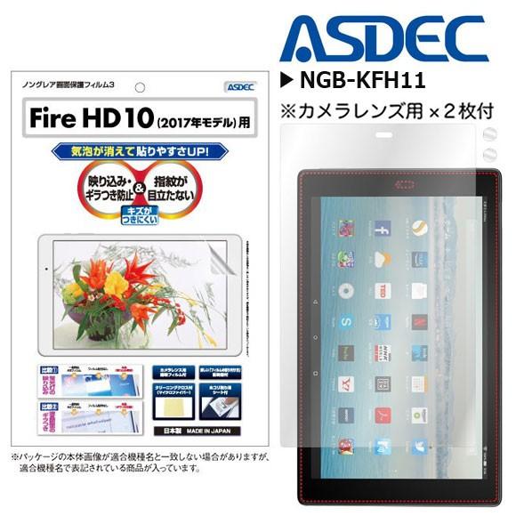 Amazon Fire HD 10 2019 2017年モデル 液晶フィル...