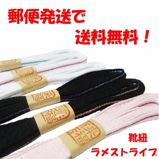 送料無料!【靴紐 ラメストライプ柄平靴ひも 120c...