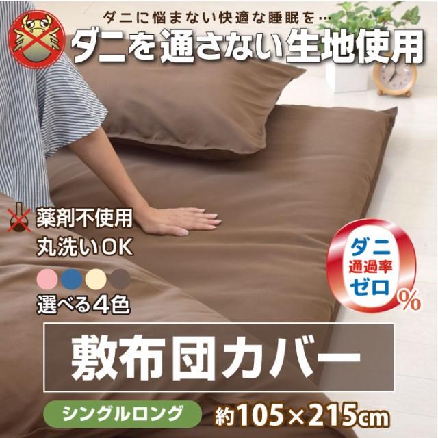 敷布団カバー シングルロング 約105×215cm ダニ...