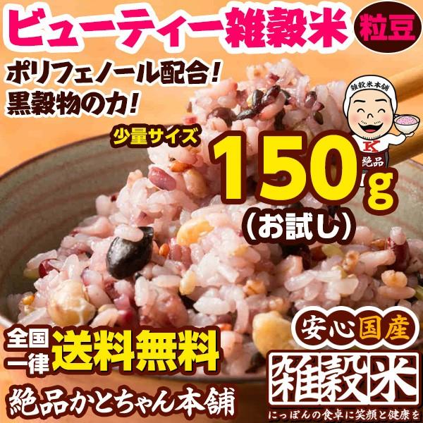 雑穀 ビューティー雑穀米(粒豆) 150g 国産 美容...