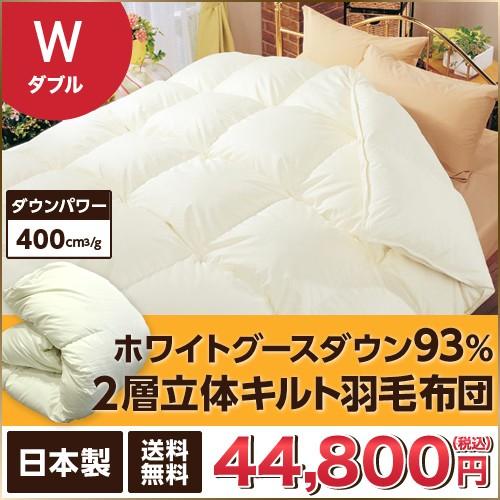 羽毛布団 ダブル 190×210cm【送料無料】 羽毛ぶ...