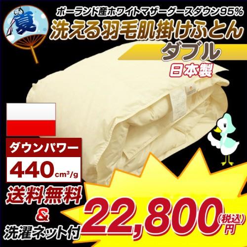 肌掛け布団 羽毛布団 ダブル 190×210cm【送料無...
