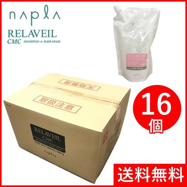 【ケース販売】ナプラ リラベール CMC ヘアマスク...