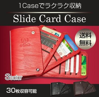 スライドカードケース 3色 30枚収納可能!ポイ...