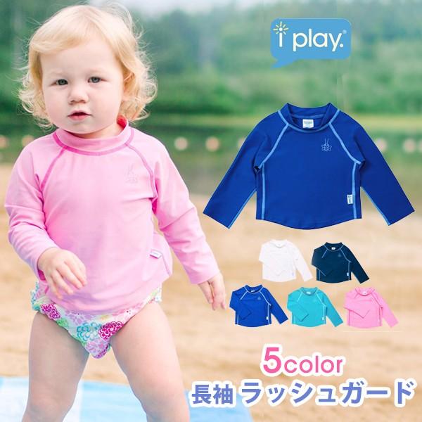 ラッシュガード キッズ ベビー 水着 女の子 男の子 UV UVカット 紫外線対策 UPF50+ 長袖 シンプル 無地 アイプレイ iplay
