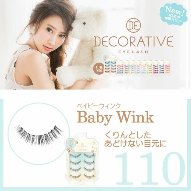 [メール便送料無料]DECORATIVE EYELASH/BabyWink#...