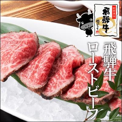 飛騨牛ローストビーフ200g位(〜3人前) ※送料...