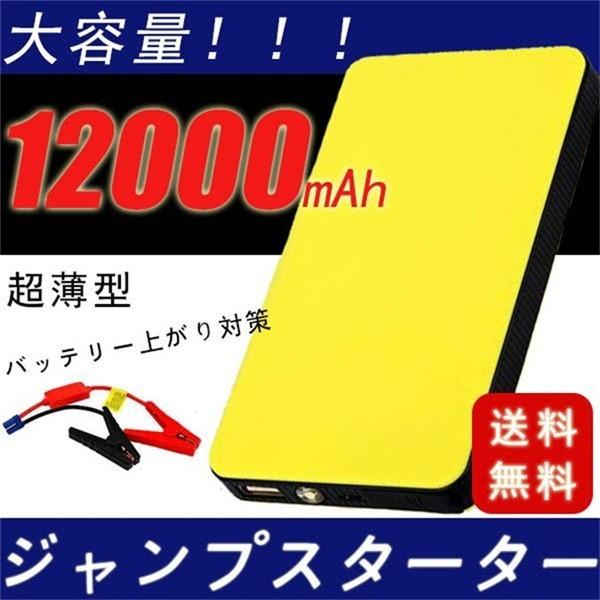 ジャンプスターター モバイルバッテリー 12V 車用...