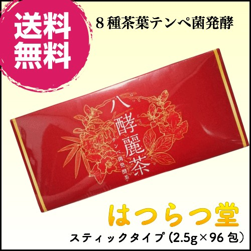 【送料無料】8種茶葉のテンペ菌発酵茶 はつらつ堂...