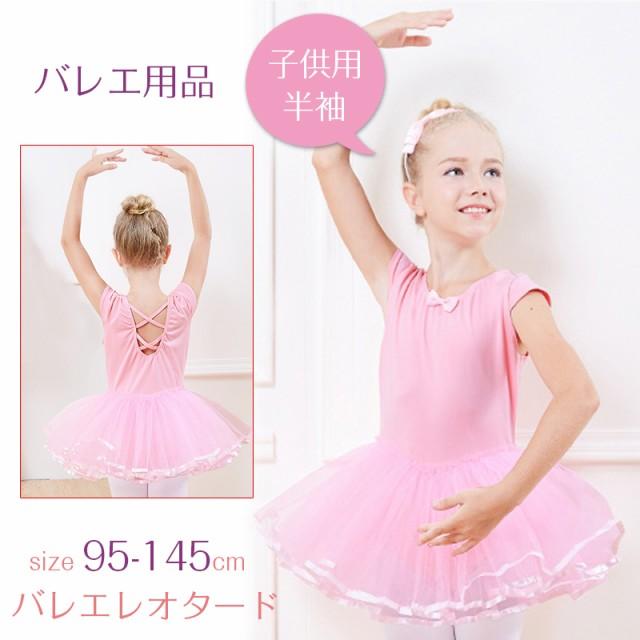 ◆JUVIA◆バレエ レオタード 連体ダンス服 女の子...