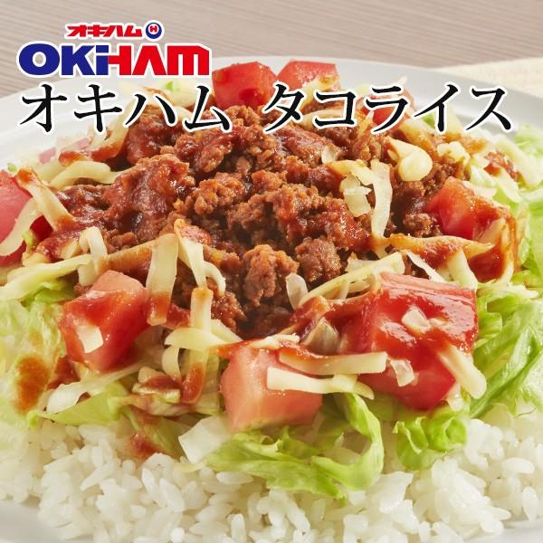 オキハム タコライス(3袋入り) |沖縄土産|B...