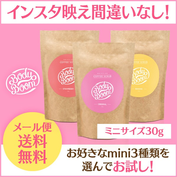 コーヒースクラブ mini3個セット 【メール便送料...