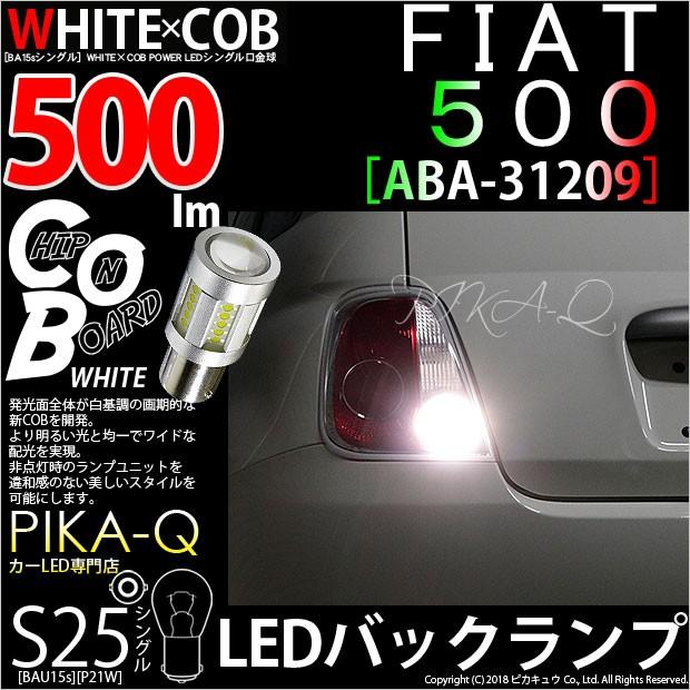 6-C-9 即納★フィアット 500[ABA-31209] 対応 LED...