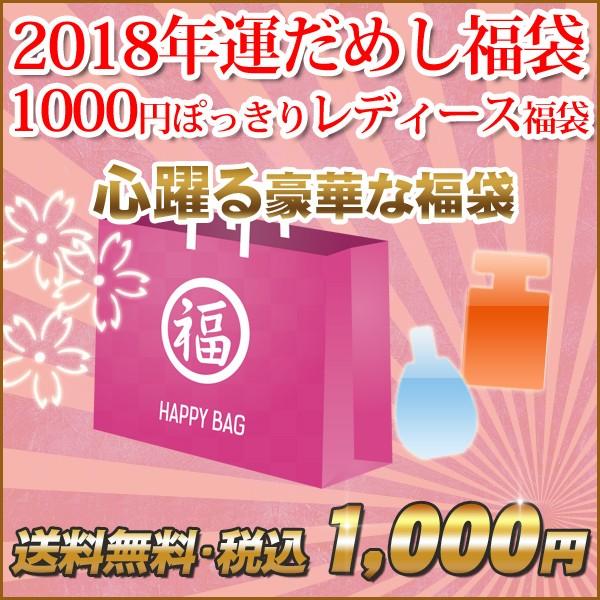 【送料無料】2018年◆ 運だめし福袋! 1000円ぽっ...