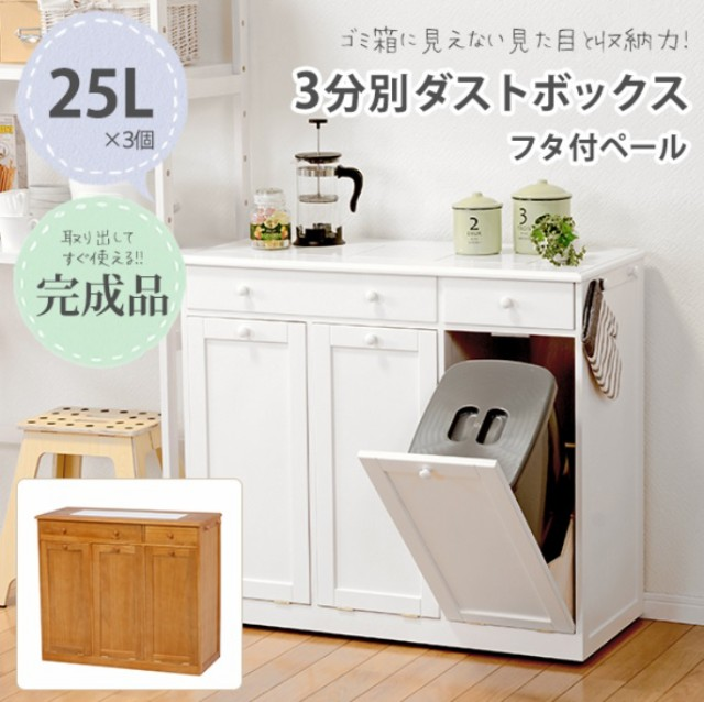 【送料無料】完成品★【3分別ダストボックス】25L...