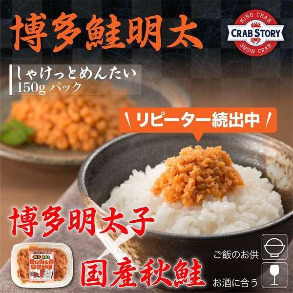 博多鮭明太 150g 【話題の鮭明太】 しゃけっとめ...
