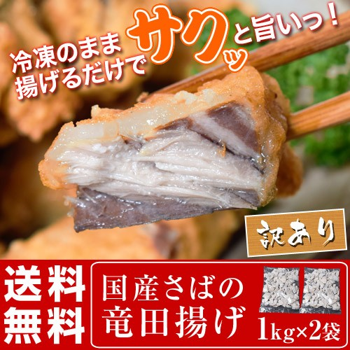 国産さばの竜田揚げ 1kg×2袋 ※冷凍 送料無料...