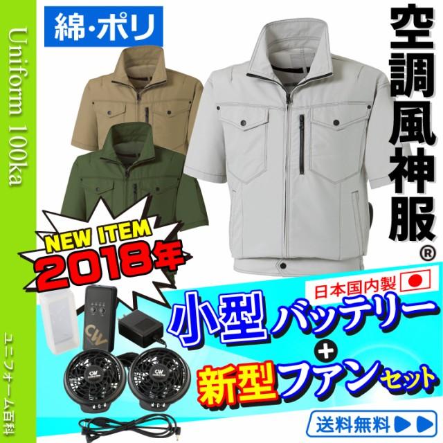 空調服 空調風神服 フルセット(2018年新型小型...