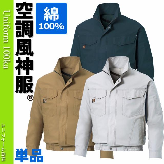 空調服(服のみ) 綿100% 長袖ブルゾン (フ...