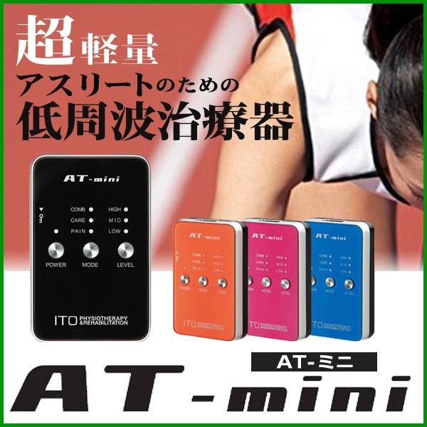 伊藤超短波 低周波治療器 AT-mini(ATミニ)アス...