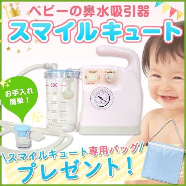 【専用バッグプレゼント!】電動鼻水吸引器 スマ...