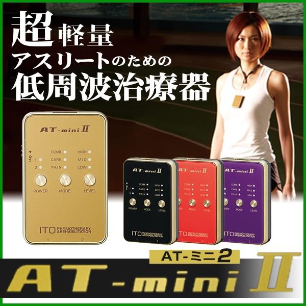 伊藤超短波 低周波治療器 AT-mini II ( ATミニ 2...