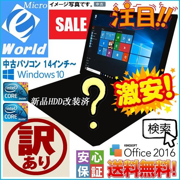 中古パソコン 訳アリ Windows10 14~型 Intel Core...