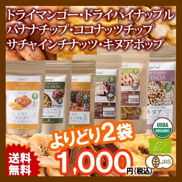 サチャインチナッツ・キヌアポップ・ドライマンゴ...