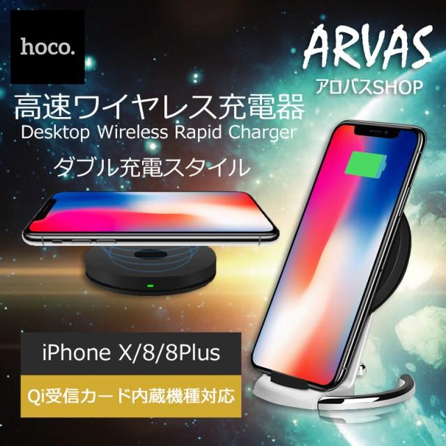 送料無料 iPhoneX iPhone8/8Plus 対応 Qi 2WAY ワ...