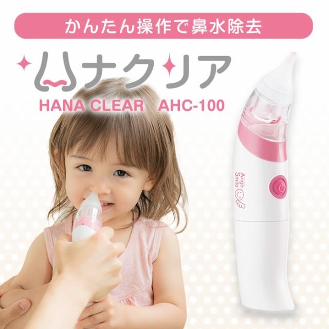 【送料無料】ハナクリア 電動鼻水吸引器 軽量 コ...