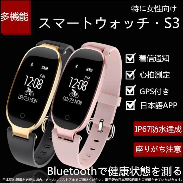 「送料無料」スマートウォッチ 多機能スポーツウォッチ 日本語対応GPS付き腕時計 防水 アプリ連動 カメラ付き
