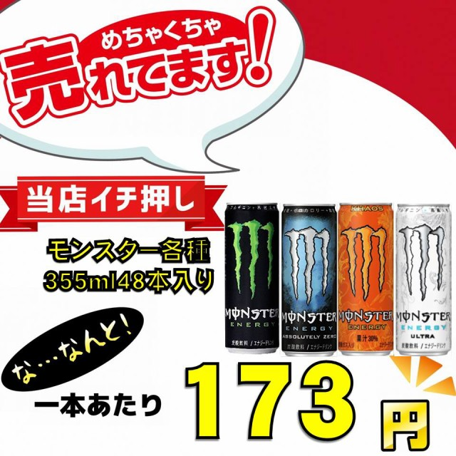 選べるモンスターエナジー 24本×2ケース 【モン...
