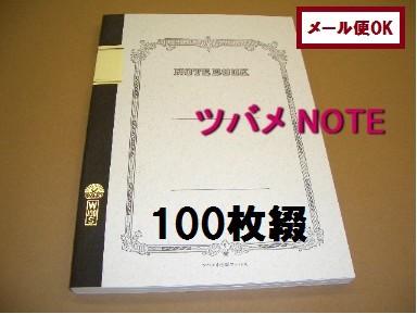 国産 ツバメ ノート W3011  B5糸綴じ 100枚  540...