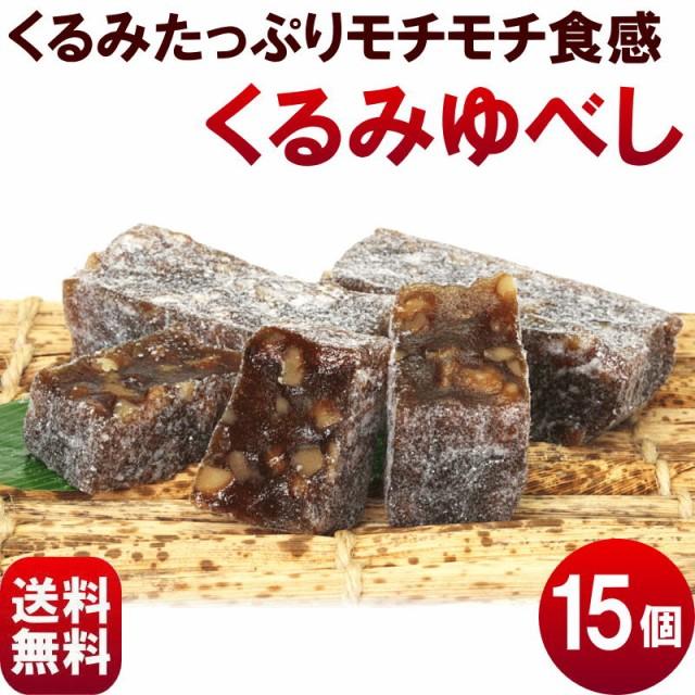 手作り【くるみゆべし】 15個 (5個入×3袋)