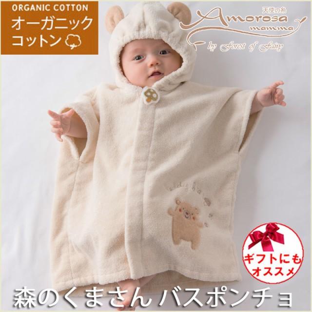 新生児 ベビー用 森のクマさんのバスポンチョ オ...