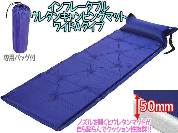 厚さ5センチ 軽量広々枕付きインフレータブルウレ...