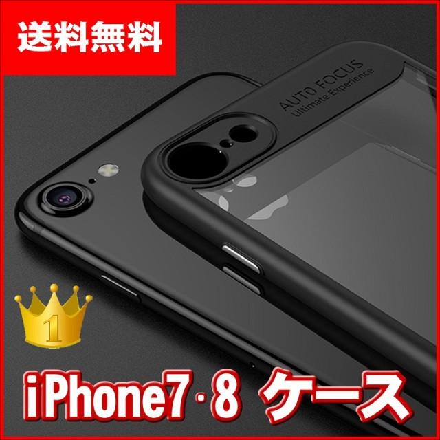 iPhone7ケース iPhone8ケース iPhone7 iPhone8 pl...