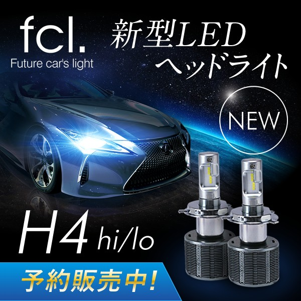 fcl 2018年モデル 新 LEDヘッドライト  H4 Hi/Lo ...