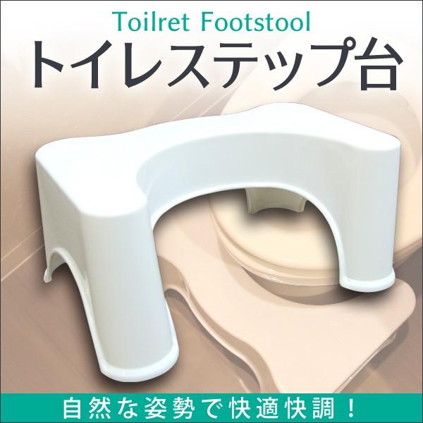 トイレ台 トイレトレーニング 踏み台  トイレ ス...