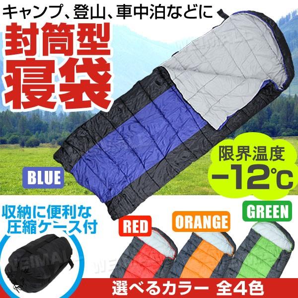 【送料無料】寝袋 シュラフ 封筒型 洗える寝袋 キ...
