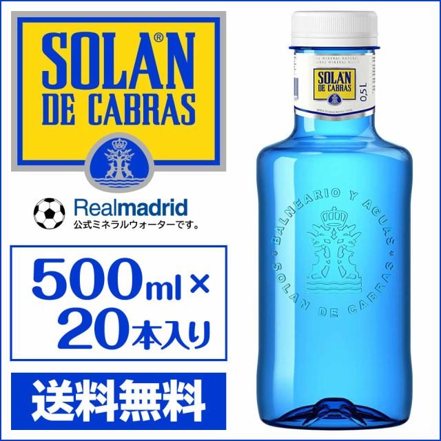 ソランデカブラス ミネラルウォーター 500ml 20本...