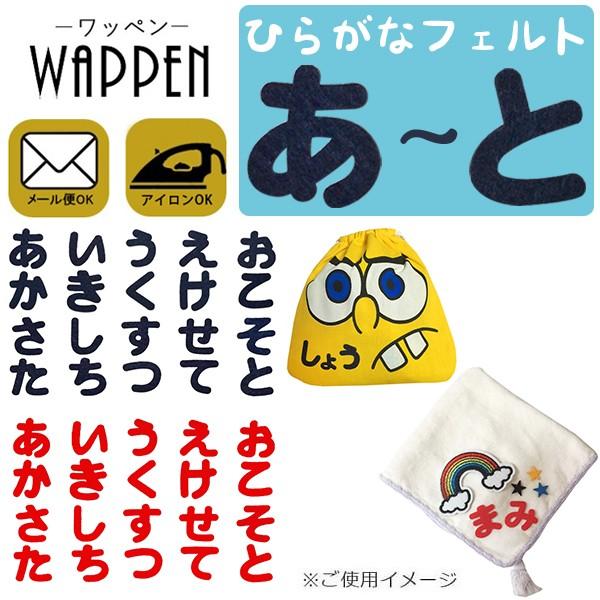 ひらがな ワッペン 手芸【あ〜と】フェルトワッペ...