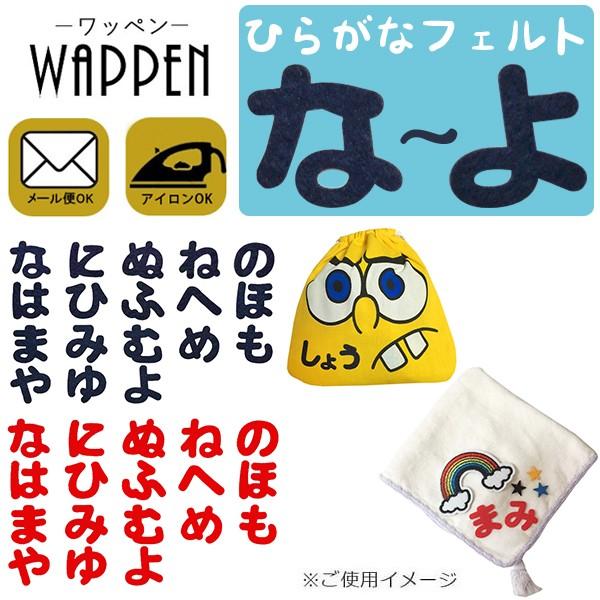 ひらがな ワッペン 【な〜よ】アップリケ フェル...