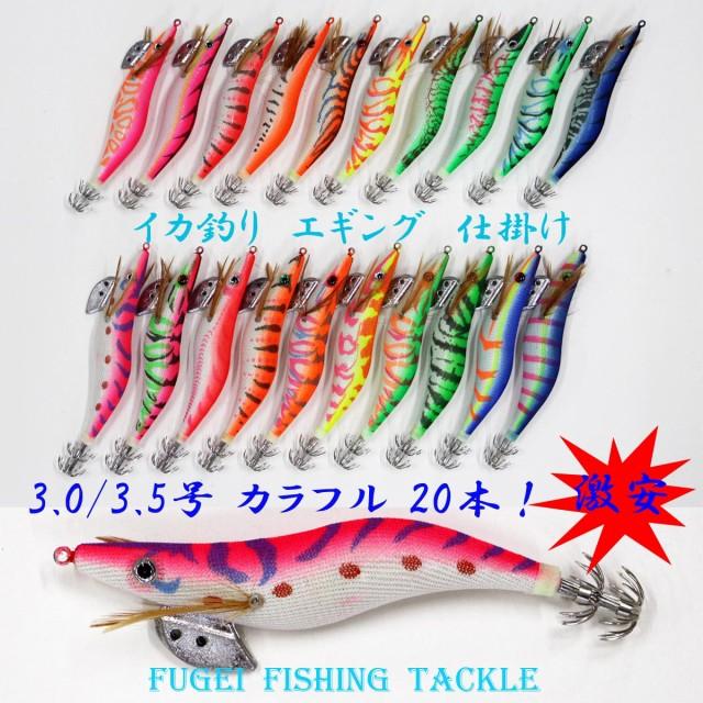 【送料無料】エギ 20本 セット 3.0/3.5号各10本【...