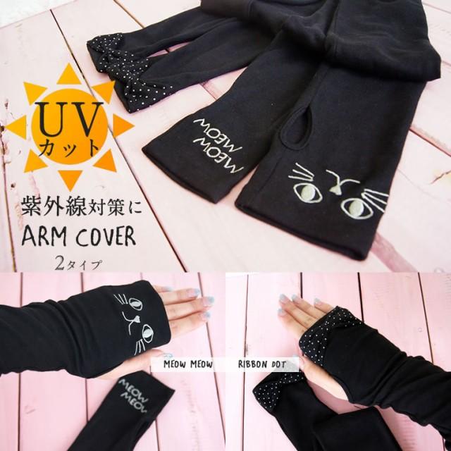 アームカバー UV手袋 紫外線カット 日焼け防止 グローブ 手袋 接触冷感 UV99%カット メール便発送
